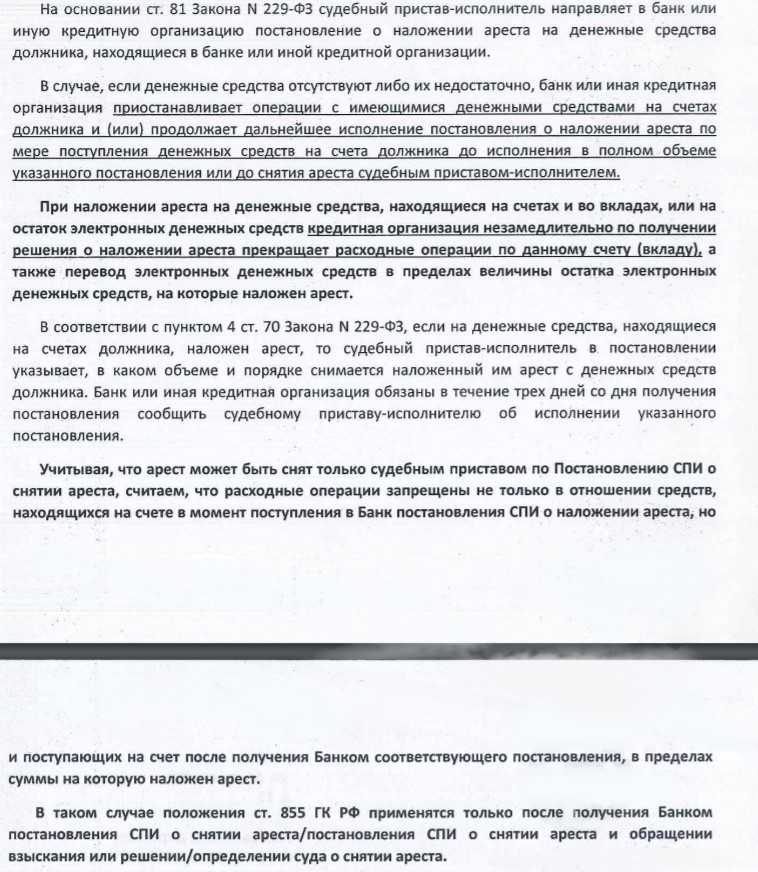 Приставы и арест счетов в банке заявление о снятии ареста со счета в банке судебному приставу