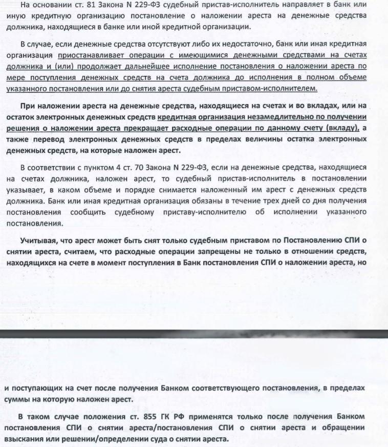 Ареста счета судебным приставом суд с банком по кредиту судебная практика