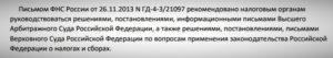 МИНИСТЕРСТВО ФИНАНСОВ РОССИЙСКОЙ ФЕДЕРАЦИИ ПИСЬМО от 16 февраля 2015 г. N 03-02-07/1/6889