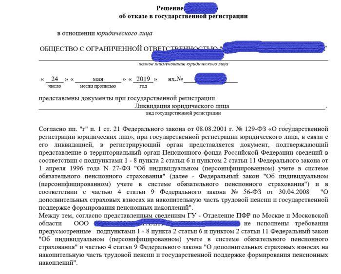 Отказ в ликвидации ООО.